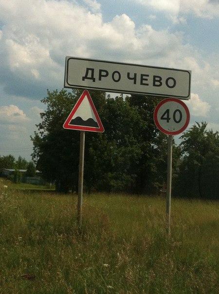 foto-drochevo